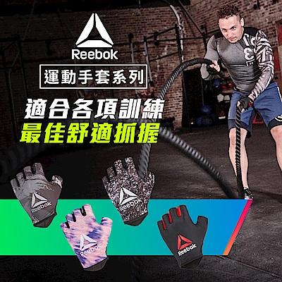 [時時樂]Reebok防滑透氣半指手套 (四款任選)