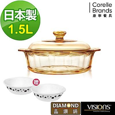 【美國康寧 】Visions 1.5L晶鑽透明鍋