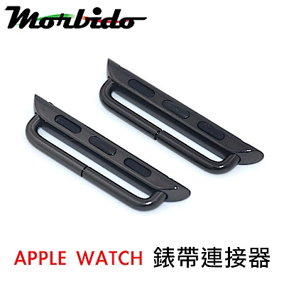 Morbido蒙彼多 Apple Watch 42mm 金屬錶帶連接器(螺絲式)