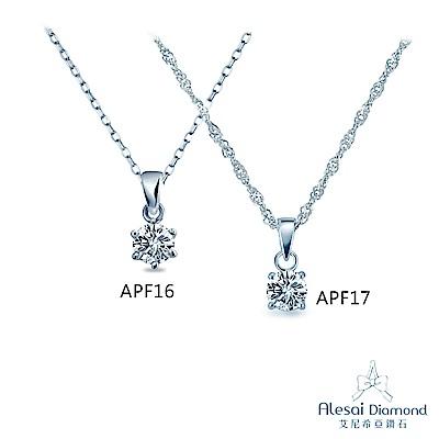 Alesai 艾尼希亞鑽石 1克拉 D/SI2 四爪六爪 鑽石項鍊 (2選1)