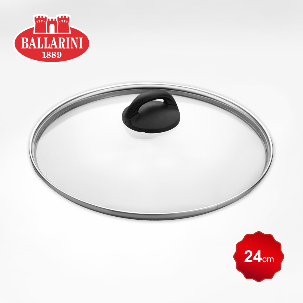 義大利Ballarini 玻璃鍋蓋 24cm