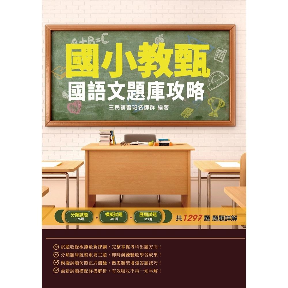2021 國語文題庫攻略(國小教甄適用)(總題數1297題,100%題題詳解)(E007K21-1)