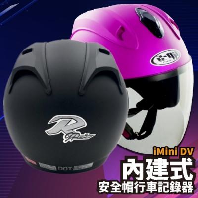 『I-MINIDV 時尚R帽』G1 內建式行車記錄器安全帽 雙導流 經典貓耳 抗UV鏡片 內襯全可拆洗 外銷日本式樣款 安全帽 機車 鏡片 抗菌 待機長達30天
