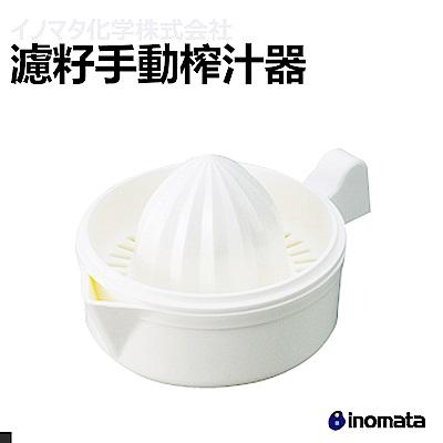 inomata 多功能榨汁器-濾籽
