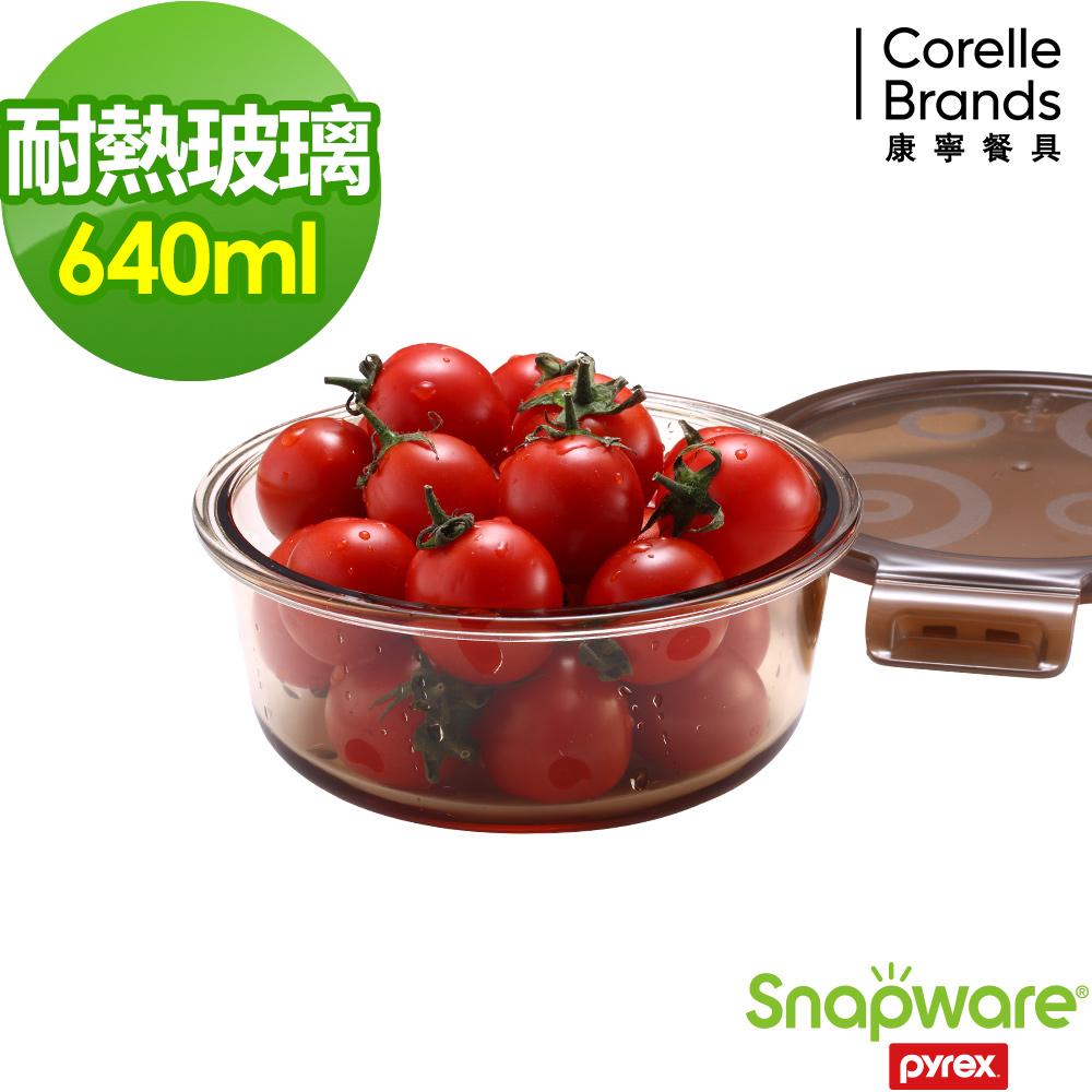 Snapware康寧密扣 琥珀色耐熱玻璃保鮮盒640ml-圓形