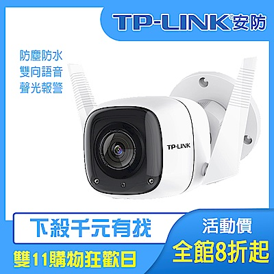 【TP-LINK】200萬室外防水無線攝影機 TL-IPC62C
