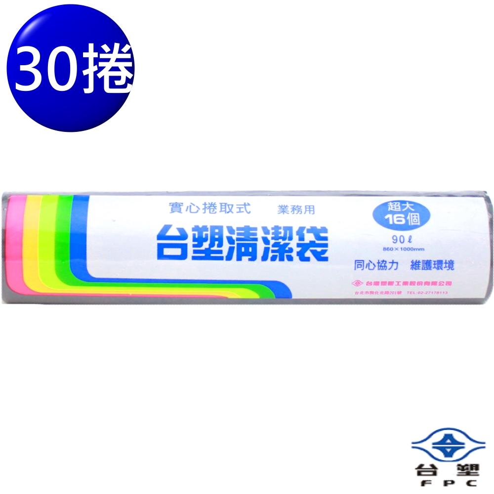台塑 實心清潔袋 垃圾袋 (超大) (黑色) (90L) (86*100cm) (30捲)
