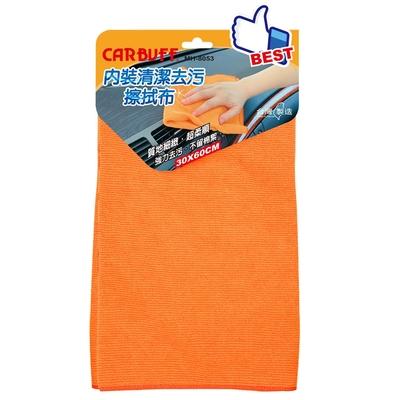 CARBUFF 內裝清潔去污擦拭布/橘色 (30*60cm) MH-8053