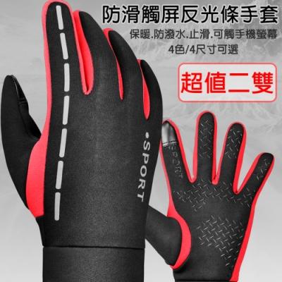 【super舒馬克】防風止滑防潑水可觸屏反光條手套 (超值兩雙)