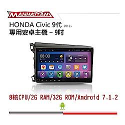 【到府安裝】HONDA CIVIC 9代 2012年後 9吋影音主機-MANHATTAN