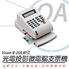 VISON V-358 / V358 中文/國字 光電投影定位微電腦支票機