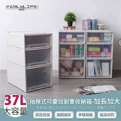 【FL生活+】大容量抽屜式可疊加耐重收納箱-加長加大款-37公升(YG-037)