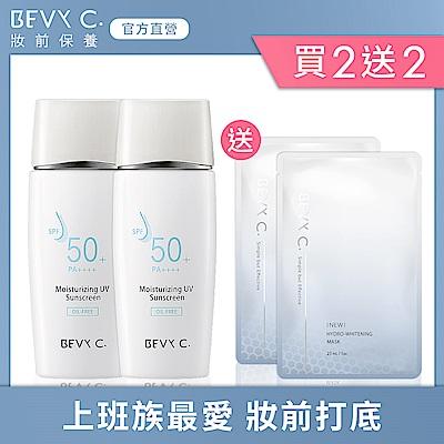 BEVY C. 高保濕無油防曬乳(妝前打底) SPF50+ PA++++ 2件組(臉/身體都適用)