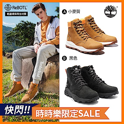 [限時]Timberland品牌日限搶!男款布魯克林6吋靴(2款任選)