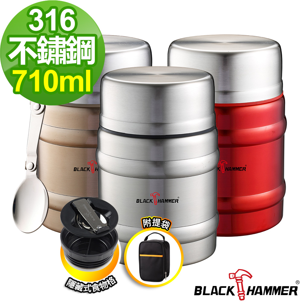 BLACK HAMMER316不鏽鋼超真空保溫燜燒罐710ml-附提袋