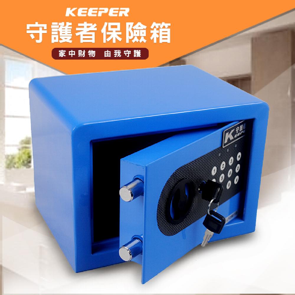 【守護者保險箱】迷你 保險箱 保險櫃 保管箱 電子 密碼 保險箱 17AT 藍色
