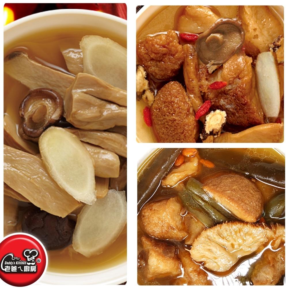 (時時樂) 老爸ㄟ廚房‧麻油猴頭菇 (300g/包) 3種口味可選