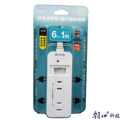 【BWW嚴選】朝日科技 PTP-126-1 2P高溫斷電1開6T插3.3呎延長線