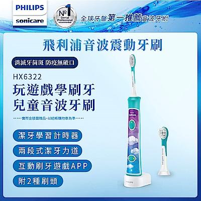 【Philips 飛利浦】Sonicare 新一代兒童音波震動牙刷/電動牙刷HX6322