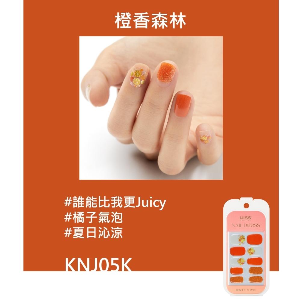 KISS New York-JellyFit果凍光療美甲貼(KNJ05K 橙香森林)