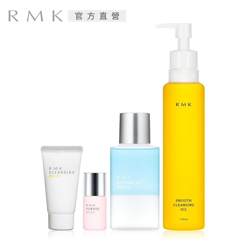RMK 卸妝淨膚潔顏組