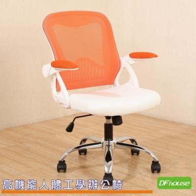 《DFhouse》查莉-高機能鐵腳辦公椅-白色 寬64 * 深64 * 高89-99