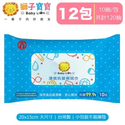 獅子寶寶 酒精抗菌擦拭巾10抽/包(台灣製)-12包