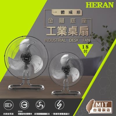 禾聯 18吋 3段速機械式工業扇