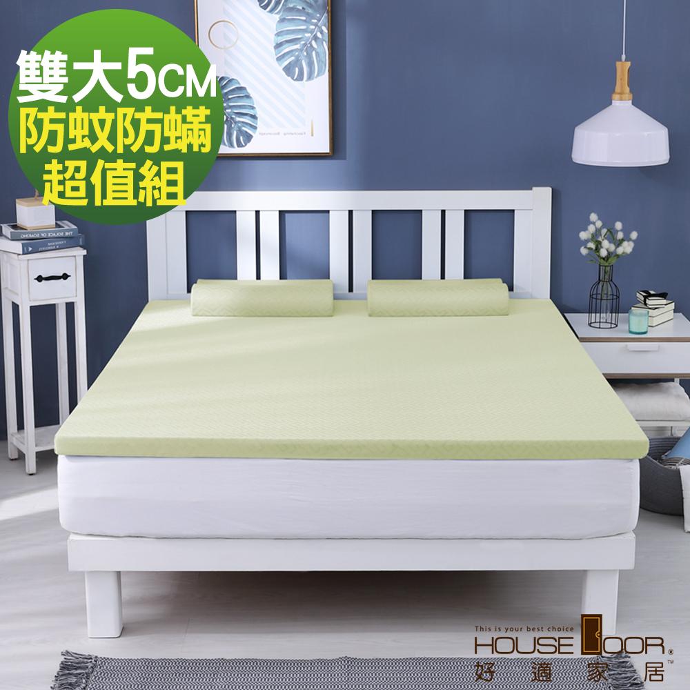 House Door 天然防蚊防螨技術保護表布記憶床墊5cm超值組-雙大6尺