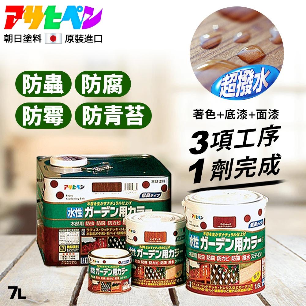 日本Asahipen 水性室內外護木漆7L