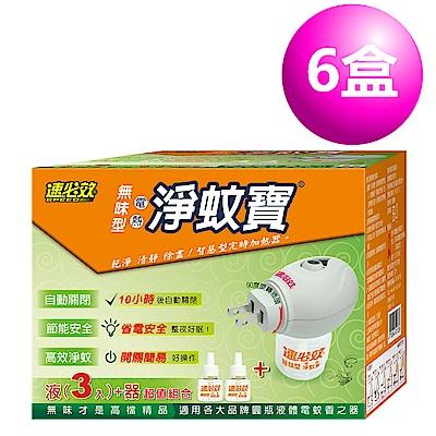 速必效無味型電熱淨蚊寶定時器+液三入(6盒)