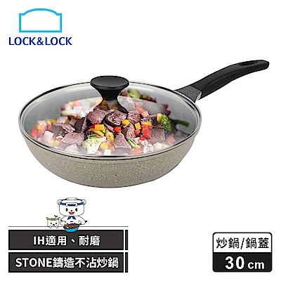 樂扣樂扣STONE鑄造不沾鍋系列炒鍋30cm/ 附蓋/ IH