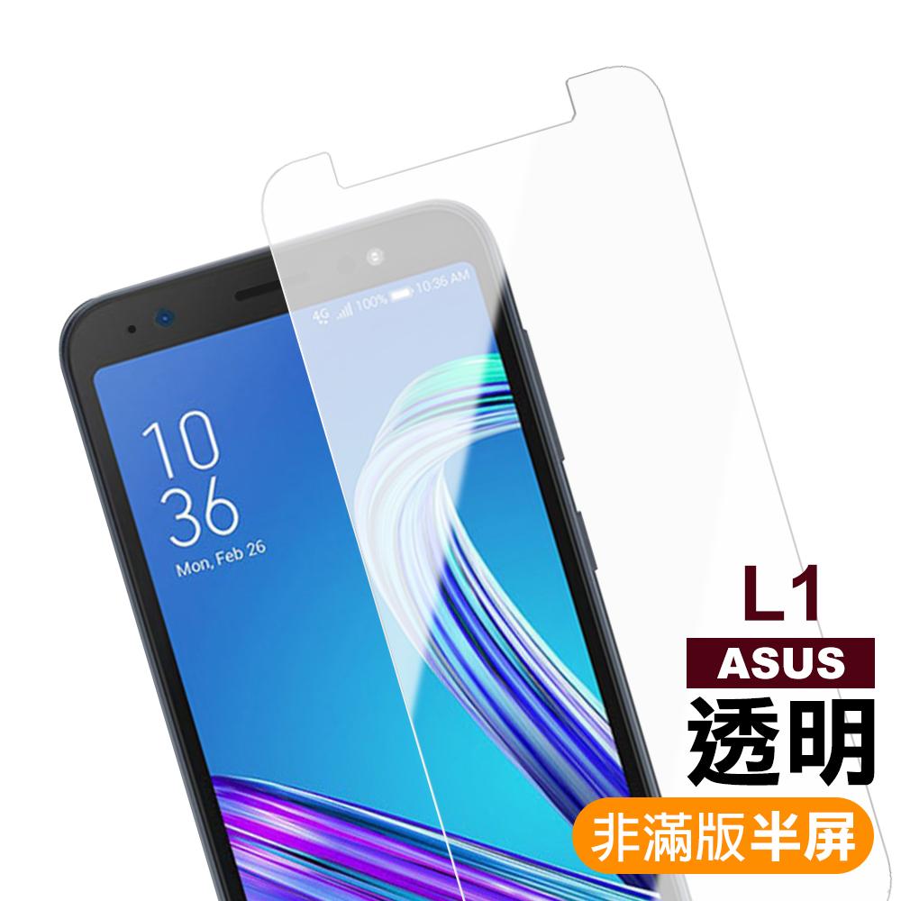 華碩 ASUS ZenFone Live(L1)-ZA550KL 透明 9H 鋼化玻璃膜 @ Y!購物