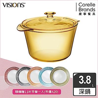 美國康寧 Visions Flair 3.8L晶華鍋