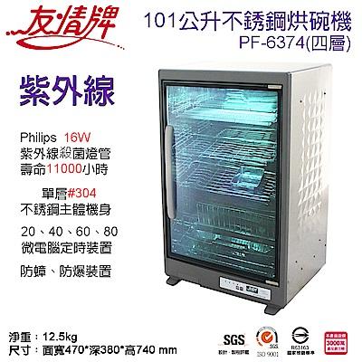 友情牌101公升紫外線不銹鋼烘碗機 PF-6374