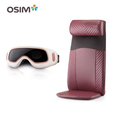 OSIM 背樂樂OS-260+護眼樂OS-180