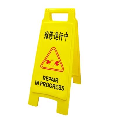 WIP台灣聯合 直立警示牌-維修進行中