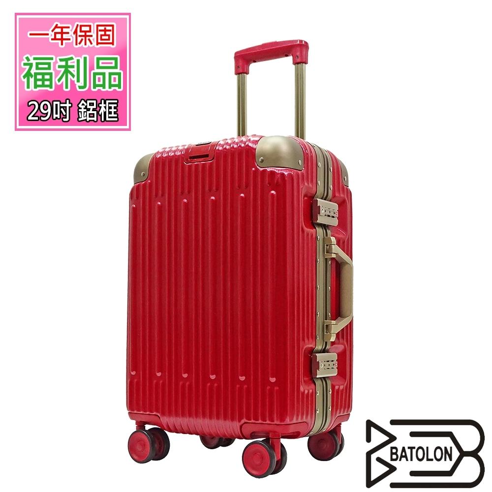 (福利品 29吋) 浩瀚星辰TSA鎖PC鋁框箱/行李箱 (魅惑紅)