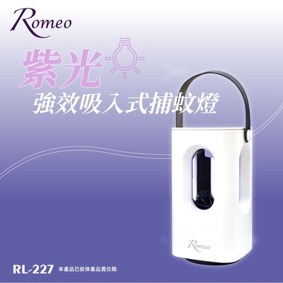 ROMEO紫光強效吸入式捕蚊燈 RL-227