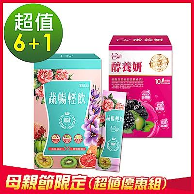 DV笛絲薇夢-蔬暢輕飲粉包6入+醇養妍1入(7件組)