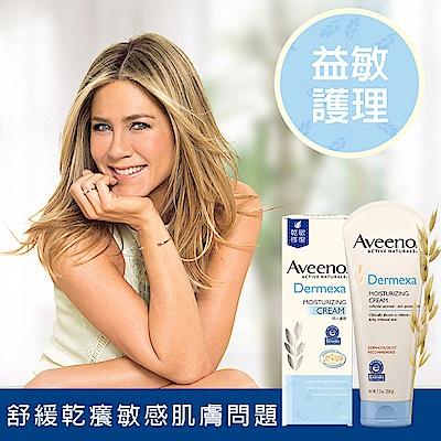 艾惟諾Aveeno 燕麥益敏修護保濕霜206g