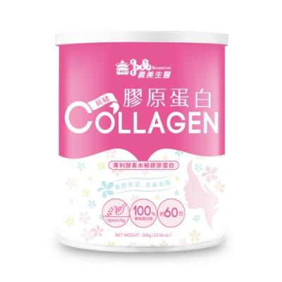 義美生醫 真豬膠原蛋白(300g*1罐)