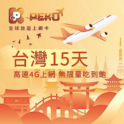 【PEKO】台灣網卡 上網卡 sim卡 15天高速4G上網 無限量吃到飽 優良品質