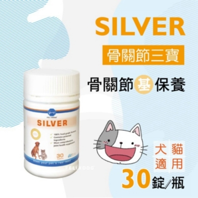 骨力勁-SILVER 30錠/瓶