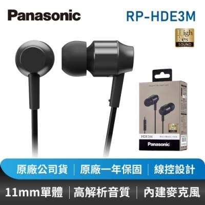 Panasonic國際牌高解析耳道式耳機RP-HDE3M