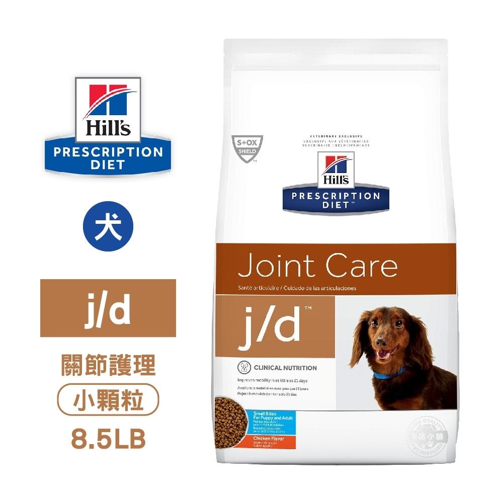 希爾思 Hill's 處方 犬用 j/d 關節護理 8.5LB 小顆粒 狗飼料