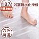 【挪威森林】無痕浴室止滑條/浴室止滑墊_特長38cm(18入) product thumbnail 1