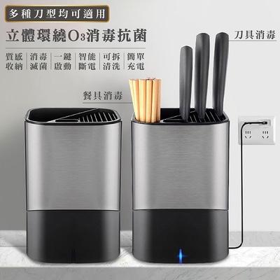 【酷奇】抗菌消毒多功能廚房不鏽鋼刀架