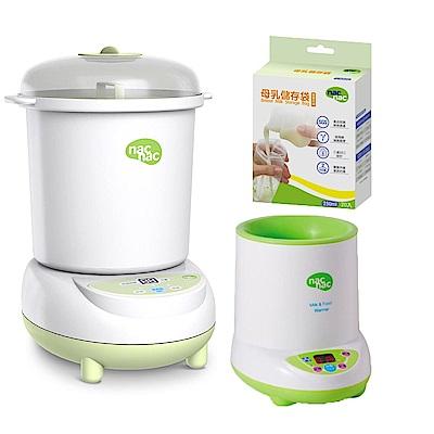 nac nac 烘乾鍋優惠組(烘乾鍋UB22+溫奶器(UC-0031+母乳袋)
