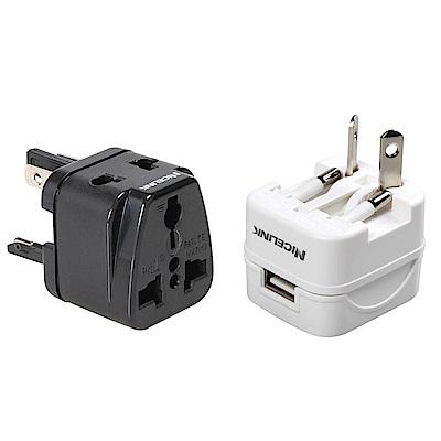 全球旅行萬用轉接頭 UA-500A+ NICELINK USB萬國充電器 US-T12A